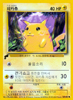 Pikachu 58 Basic Korean 2000 World Collection